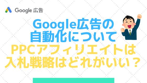 【Goolge広告】の自動化について、PPCアフィリエイトは入札戦略はどれがいい?