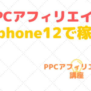iphone12で稼ぐ byアフィリエイト