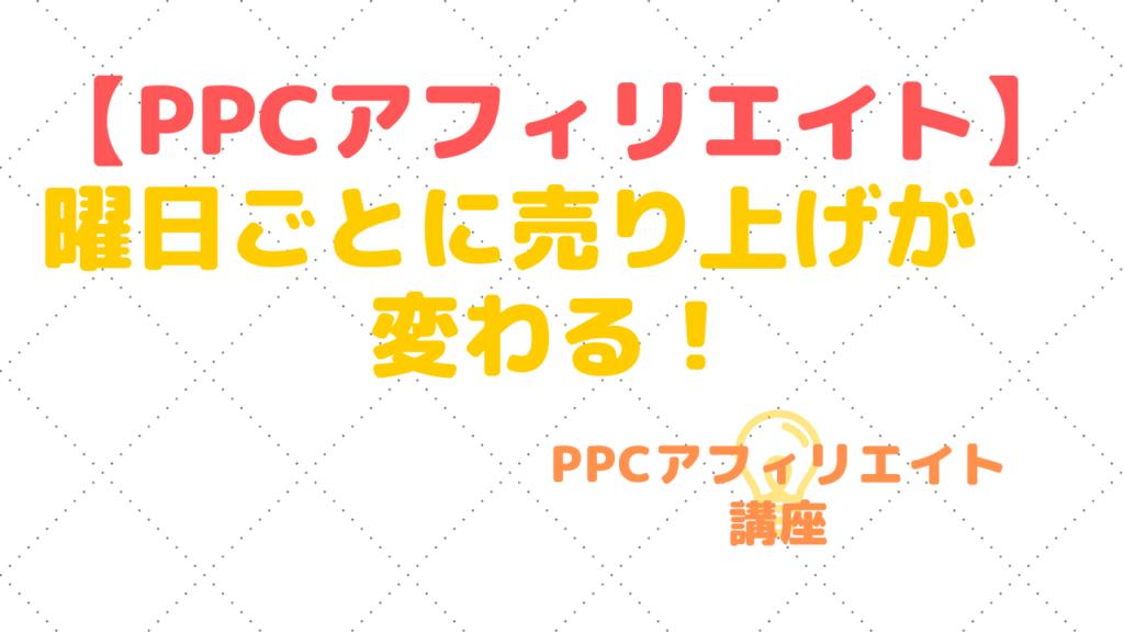 【PPCアフィリエイト】曜日ごとに売り上げが変わる!