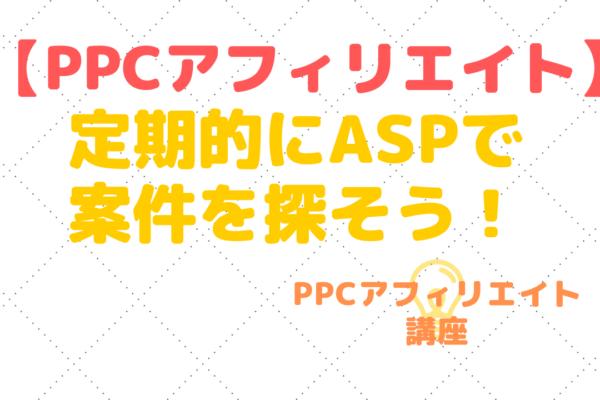 【PPCアフィリエイト】定期的にASPで案件を探そう!